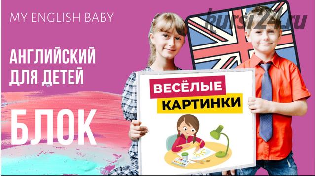 [My English Baby] Весёлые картинки (Мария Елисеева)