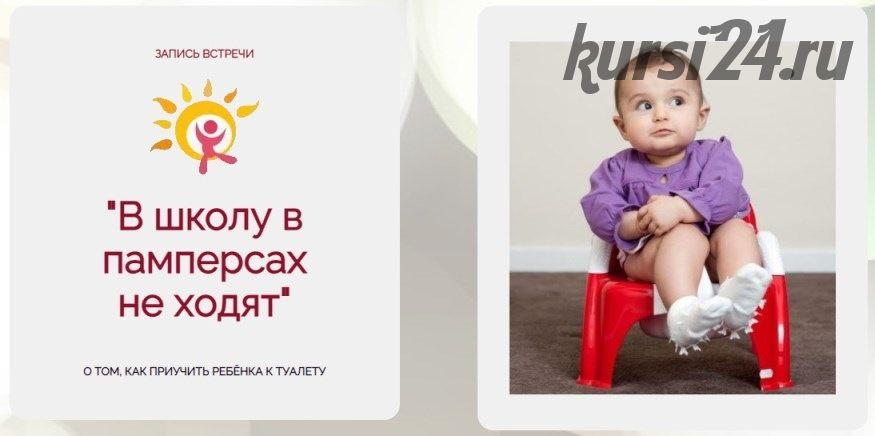 [Секрет детства] В школу в памперсах не ходят (Елена Тимошенко)