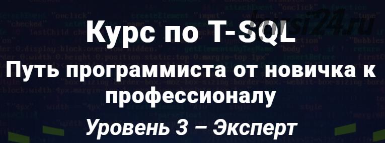 Курс по T-SQL Путь программиста от новичка к профессионалу Уровень 3 - Эксперт [2020] [Self-Learning]