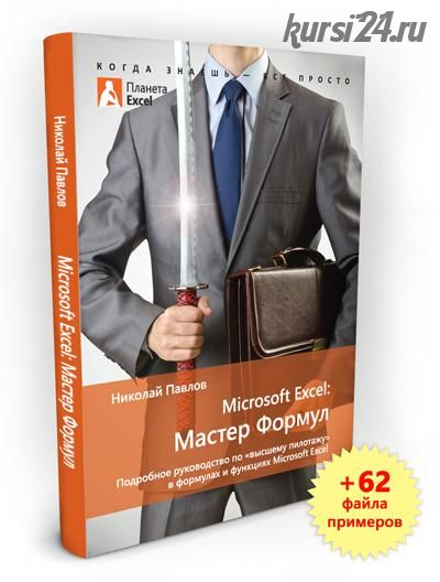 Microsoft Excel: Мастер Формул (Николай Павлов)
