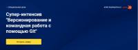 [Otus] Интенсив 'Версионирование и командная работа с помощью Git' (Михаил Кузнецов)
