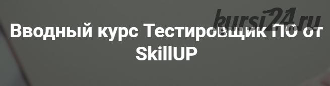 [SkillUP] Вводный курс Тестировщик ПО от (Евгений Макаренко)