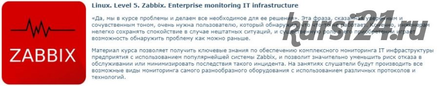 [Специалист] Linux. Уровень 5. Zabbix. Мониторинг IT инфраструктуры предприятия