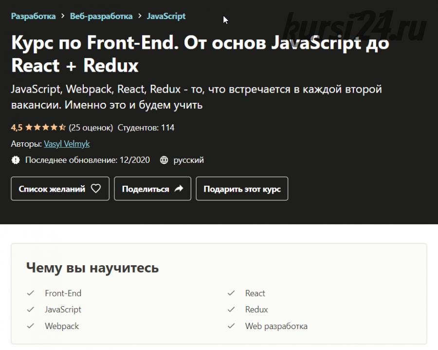 [Udemy] Курс по Front-End. От основ JavaScript до React + Redux (Васил Велмык)