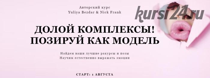 Долой комплексы. Позируй как модель. Пакет «Самостоятельный», август (Yuliya Bezdar & Nick Frank)