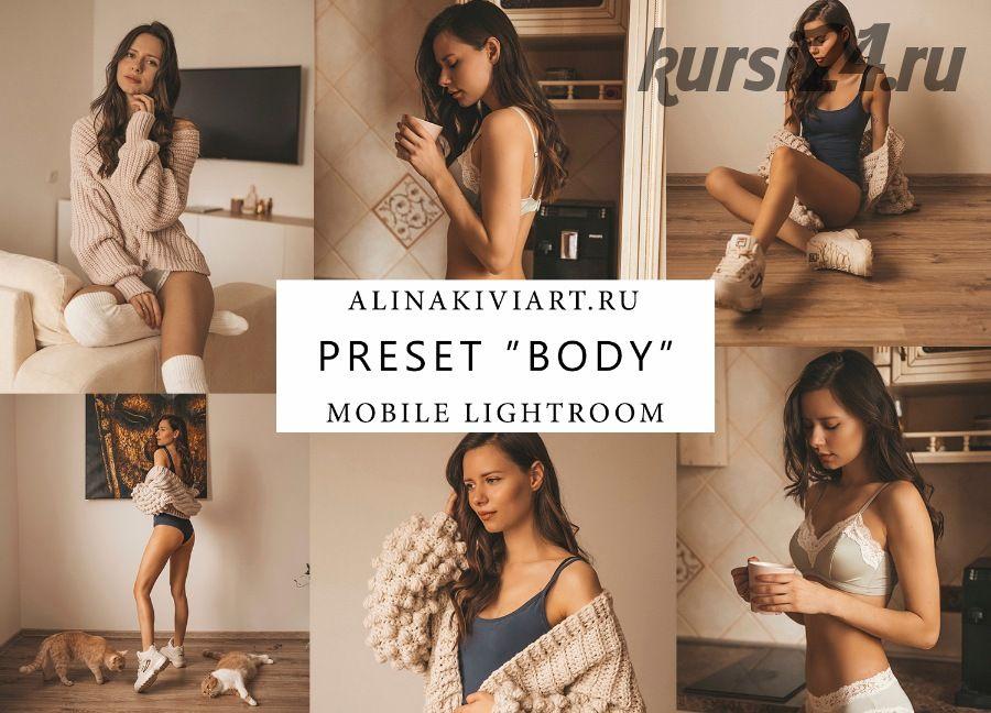 Мобильный пресет Body (Alina Kiviart) 2019