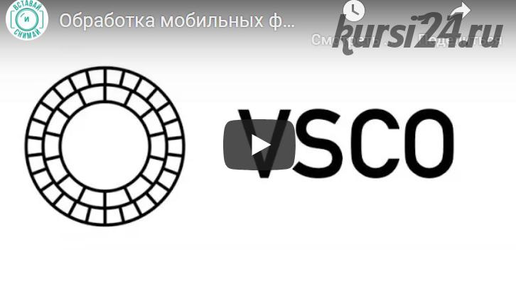 Обработка мобильных фотографий в VSCO (Валентин Христич)