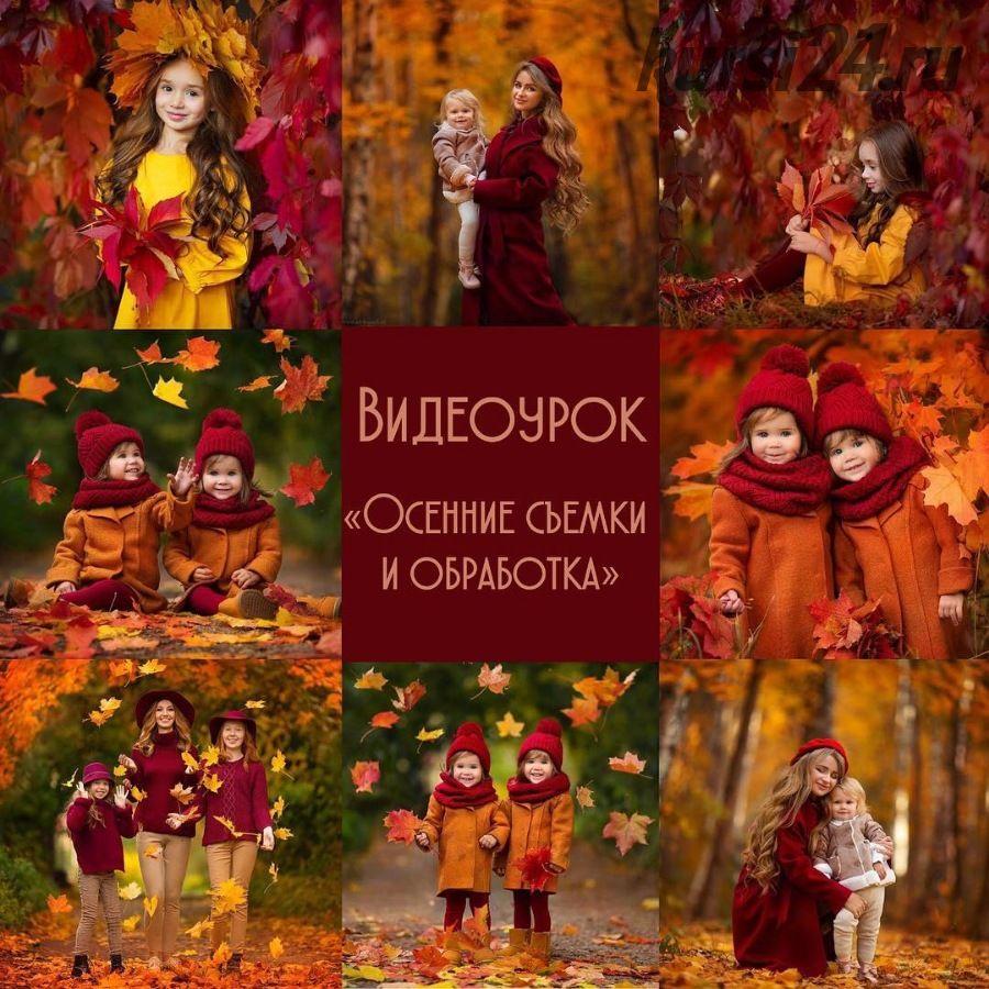 Осенние съемки и обработка (Диана Александрович)