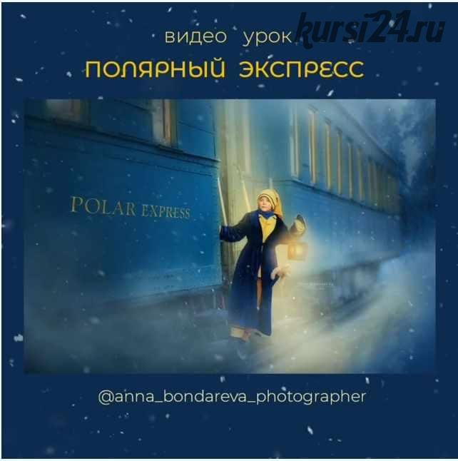 Полярный экспресс (Анна Бондарева)
