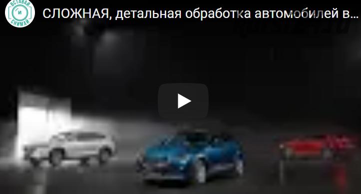 Полный урок по сложной, рекламной обработке автомобилей (Валентин Христич)