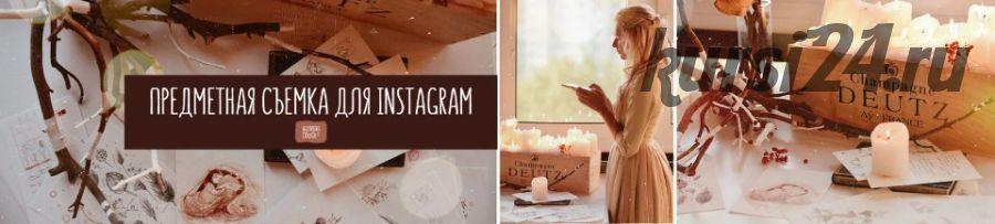 Предметная съемка для Instagram (Александра Дикая)