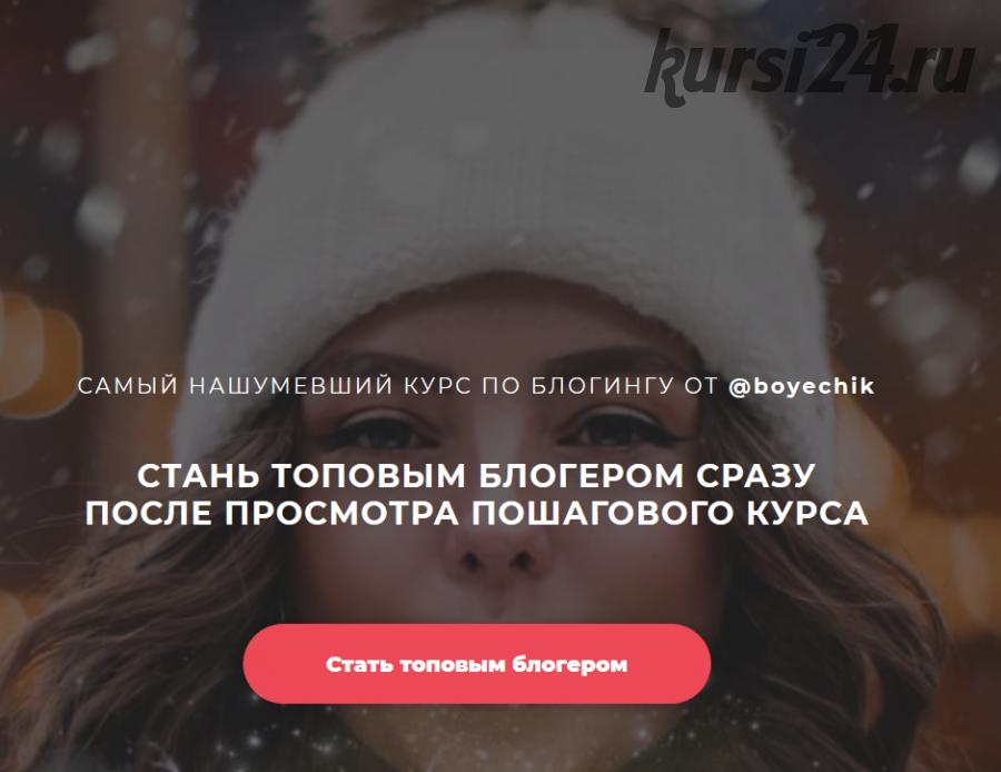 Создай стильный аккаунт в Instagram и начни на нем зарабатывать (Катя Бойцова)