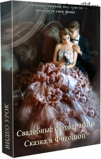 Свадебная фотография. Сказка в фотошоп (Марина Уланова)