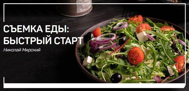 Съемка еды: быстрый старт (Николай Мирский)
