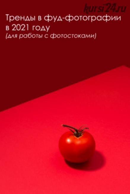 Тренды в фуд фотографии в 2021 году (Вадим Закиров)