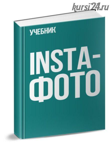 Учебник InstaФото (Наталья Курова, Анна Шуст) 2018
