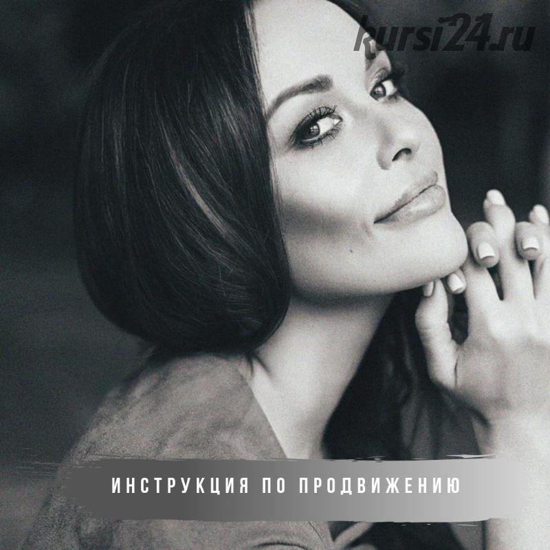 [mintpro.ru] Инструкция по продвижению фотографа (2019)