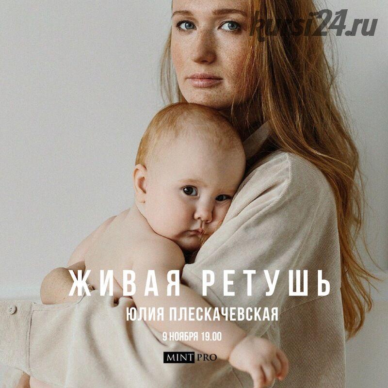 [mintpro.ru] Живая ретушь (Юлия Плескачевская)