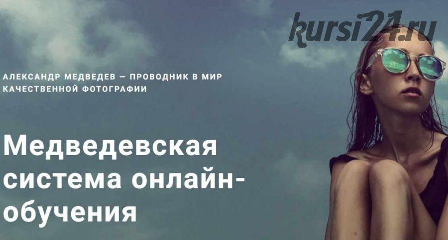 [PhotoBiz] Медведевский Фото-Клуб Рай, январь 2021 (Александр Медведев)