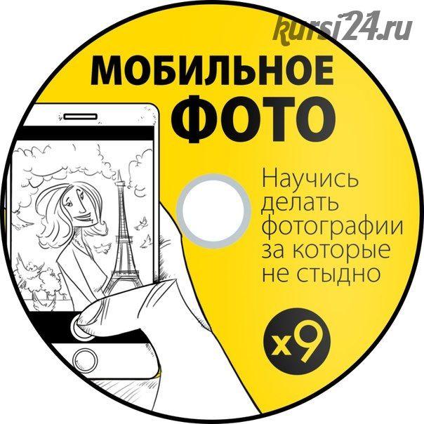 [Школа Мобильной Фотографии х9] On-line курс мобилографии