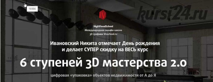 3D Generalist (2020) (Никита Ивановский)