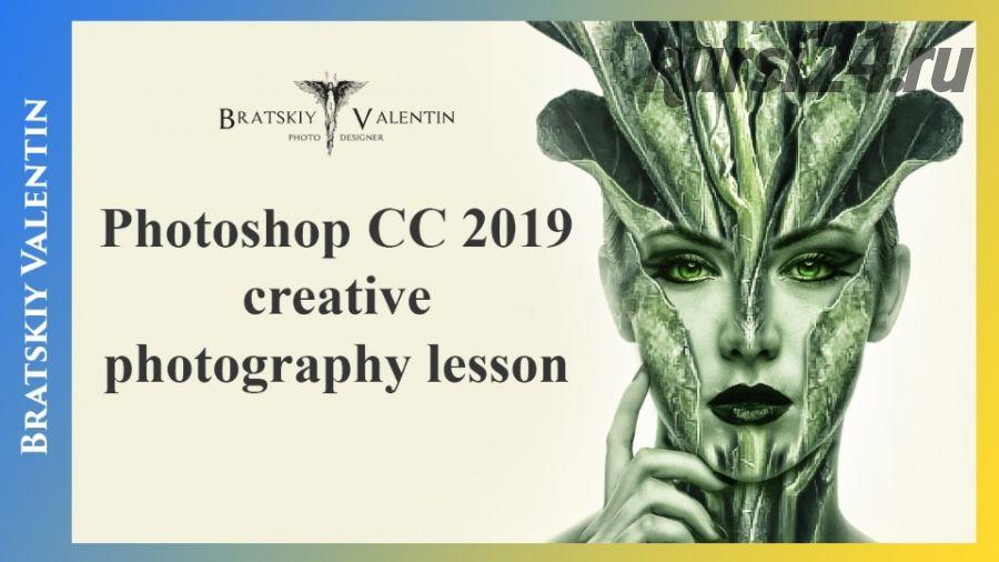 Креативный портрет в Photoshop CC 2019 (Валентин Братский)