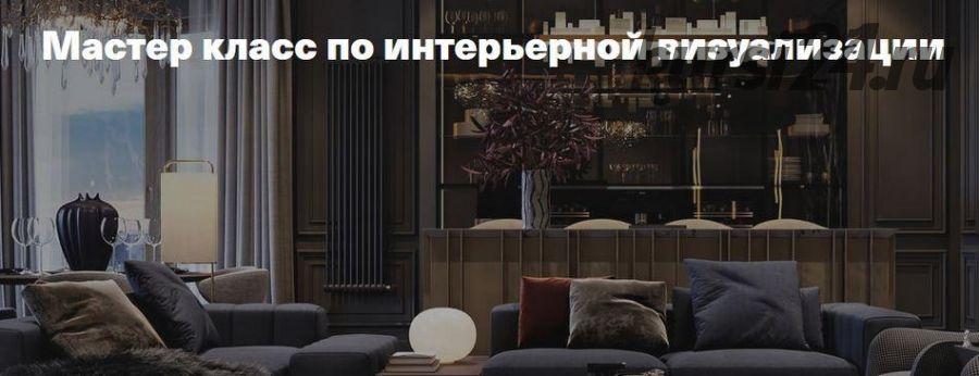 Мастер класс по интерьерной визуализации (Леся Печенкина)