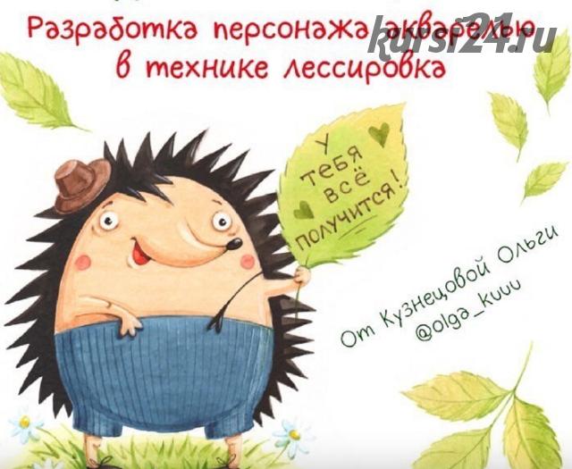 Разработка персонажа акварелью в технике лессировка (Оля Кузнецова)