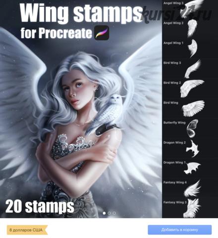 Wing Stamps for Procreate / Крылья штампы кисти (Sandra Winther)