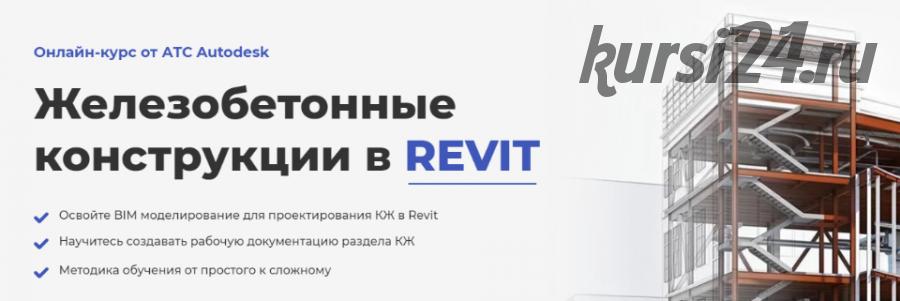 [AMS] Железобетонные конструкции в REVIT (Мария Розова)