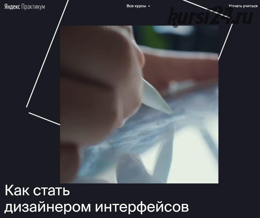 [Яндекс.Практикум] Профессия 'Дизайнер интерфейсов' [Часть 2 из 7]