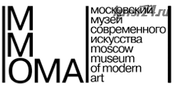 [Лекторий ММОМА] Свой взгляд. Французская школа архитектуры и дизайна. Лекция 2 (Илектра Канестри)