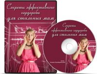 Секреты эффективного гардероба для стильных мам (Татьяна Преображенская)