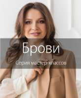 Сервис в brow индустрии (Наталья Шик)