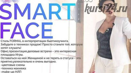 Smart face (Эмма Гримм)