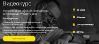 [Правое полушарие интроверта] История европейской литературы: от Гомера до Умберто Эко (Никита Добряков)
