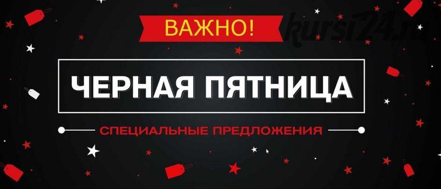Онлайн-тренинг «Реклама ВКонтакте» .Тариф VIP (Владимир Гынгазов)