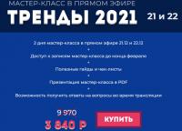 Мастер класс. Тренды 2021. Декабрь 2020 (Лилия Нилова)