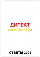 Ответы Директ с прокторингом (2021) (Яков Осипенков)