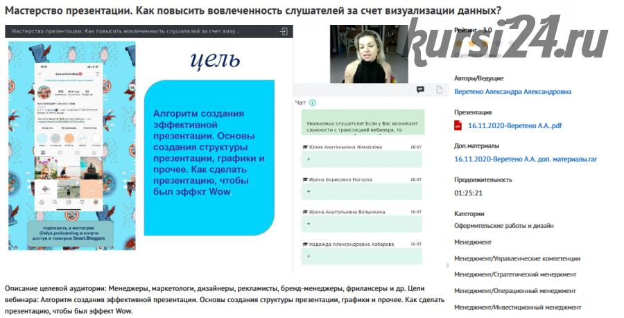 Вебинар 'Мастерство презентации. Как повысить вовлеченность слушателей за счет визуализации данных?' (Александра Веретено)