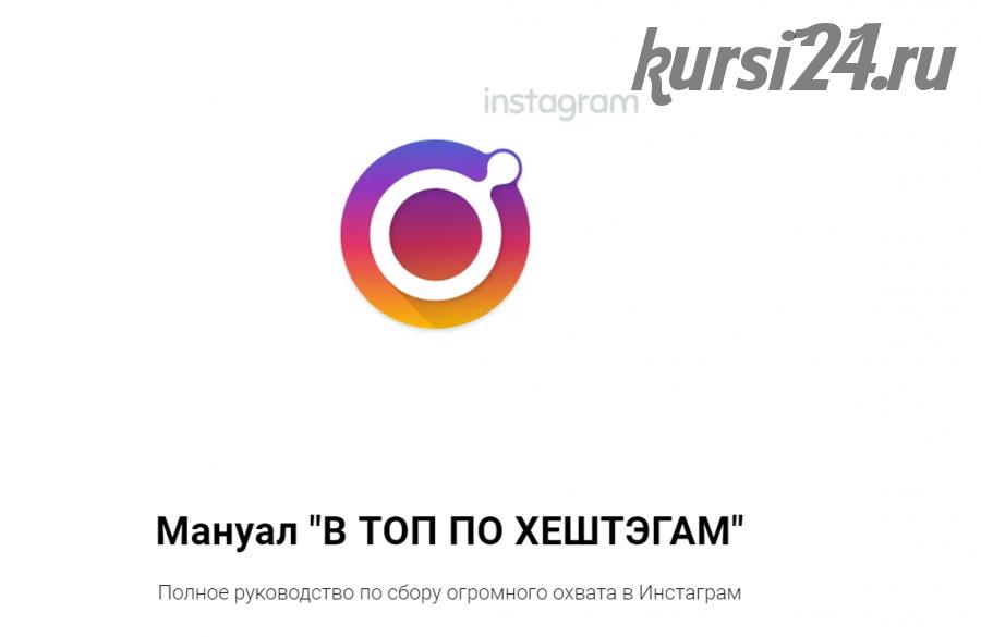 [Prgram] В топ по хештегам (Сергей Кацапин)