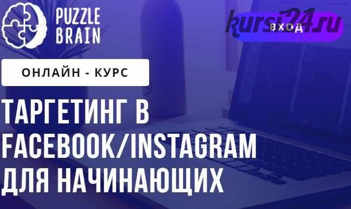 [puzzlebrain] Таргетинг в Facebook/Instagram для начинающих (Григорий Кузин)