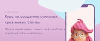 [sovaschool] Курс по созданию стильных, креативных Stories