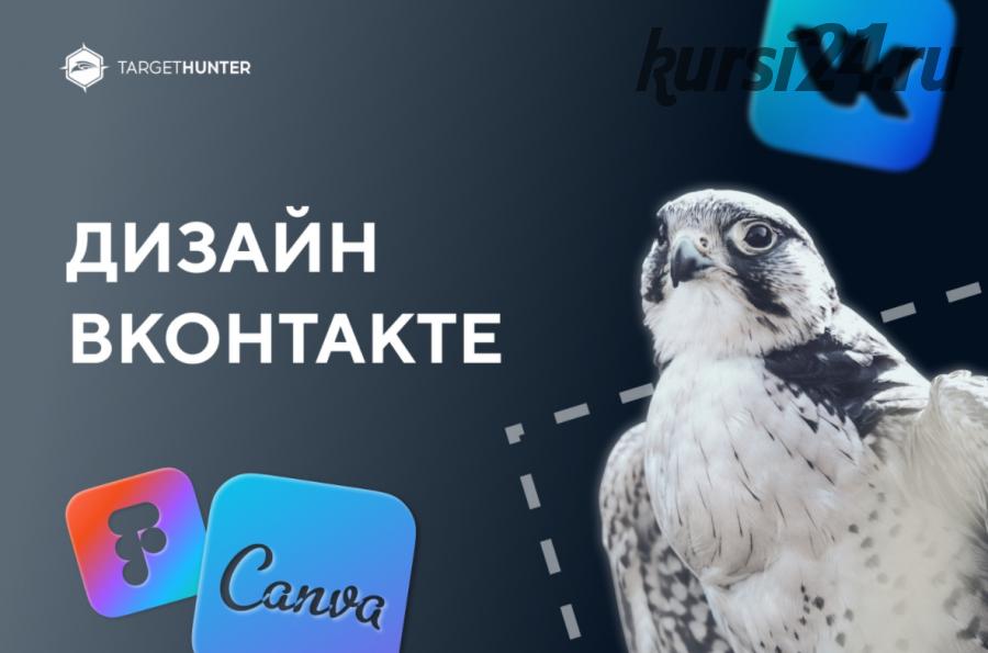 [TargetHunter] Дизайн ВКонтакте
