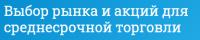[Mindspace] Выбор рынка и акций для среднесрочной торговли (Оксана Гафаити)