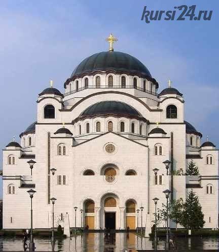 История православия на Балканах в эпоху Средних веков (Константин Михайлов)