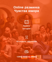 Online разминка чувства юмора (Алексей Ярцев)