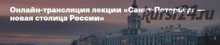[Музей архитектуры им. Щусева] Санкт-Петербург — новая столица России (Кирилл Постернак)