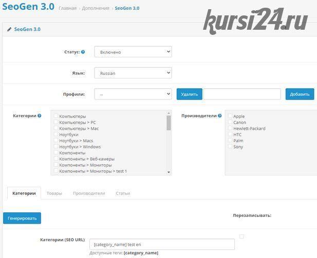 [Opencart 3] SeoGen 3.0