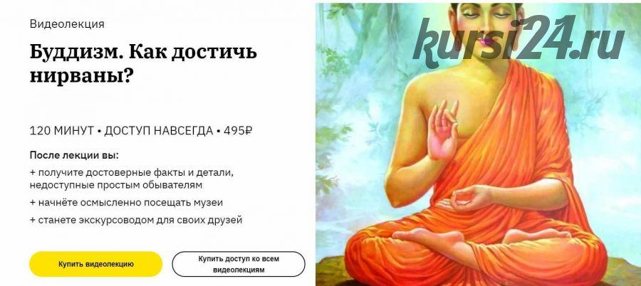 [Правое полушарие Интроверта] Буддизм. Как достичь нирваны? (Никита Добряков)